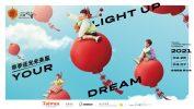 2021 Taiwan Lantern Festival